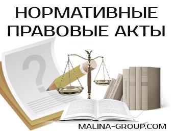 Нормативно-правовой акт
