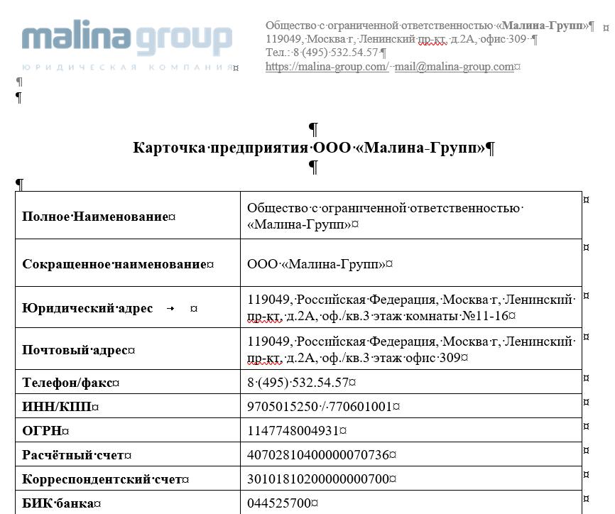 Реквизиты организации: Регистрационный Банковский ООО АО ПАО