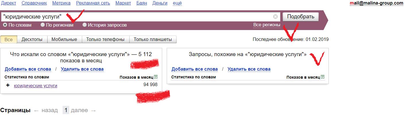 """Запрос """"Юридические услуги"""" в https://wordstat.yandex.ru"""