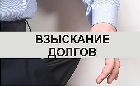 Реклама взыскания долгов с физлиц без статуса коллектора запрещена — налагается штраф