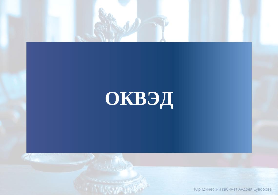 Общероссийского классификатора видов экономической деятельности — ОКВЭД