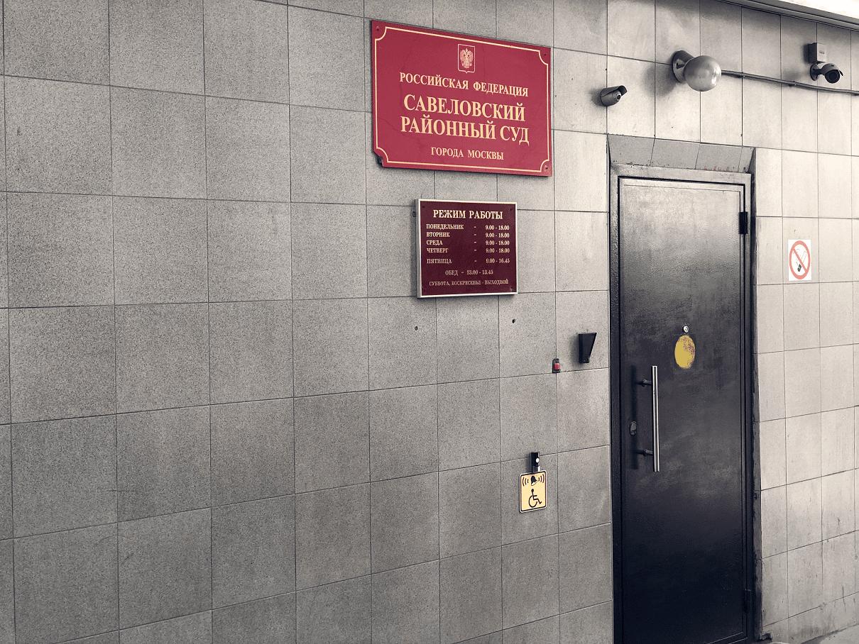 Савёловский суд