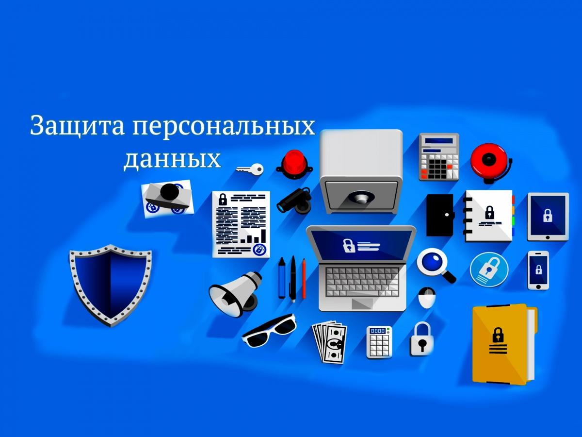 Защита персональных, личных данных
