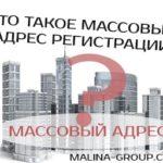 Адреса массовой регистрации юридических лиц