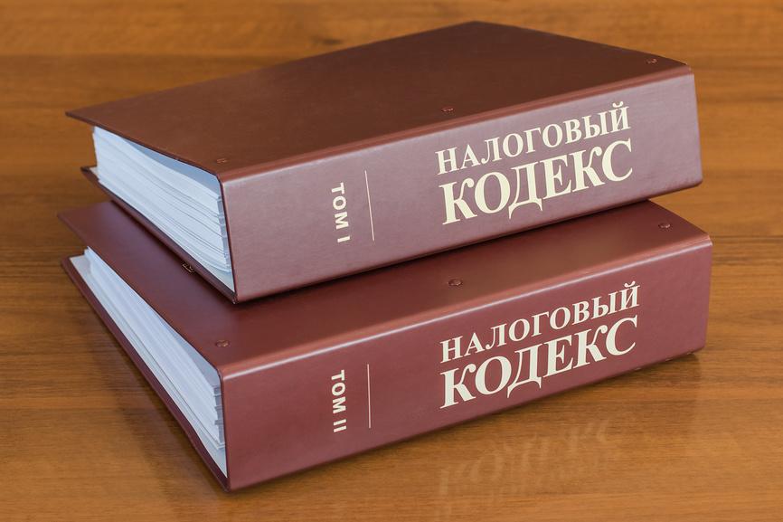 Налоги будут считать по новому или зачем переписывают налоговый кодекс РФ