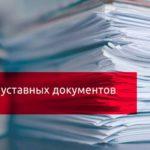 Учредительные уставные документы ООО
