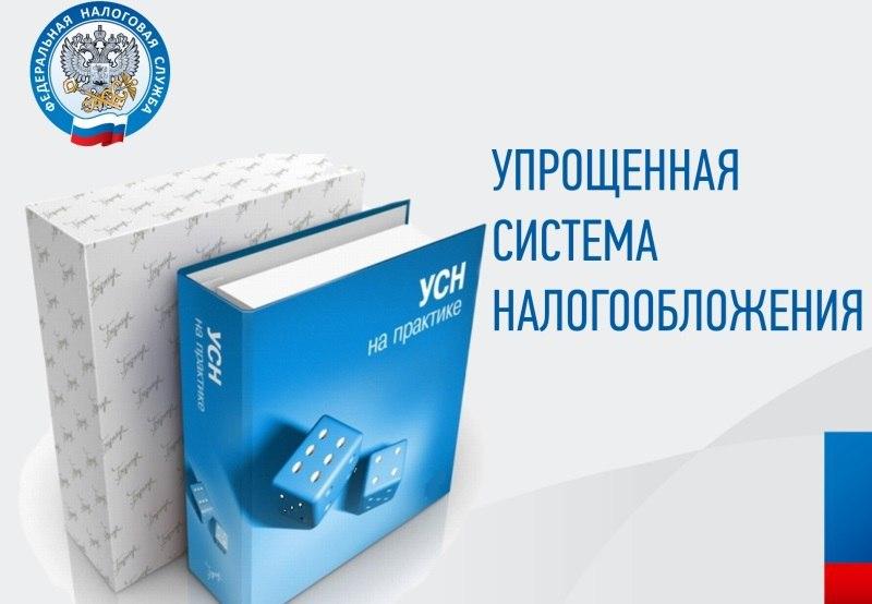 Упрощенная система налогообложения (УСН, УСНО, упрощенка)
