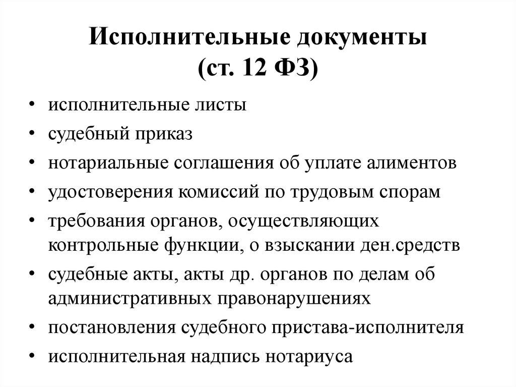 Исполнительный документ