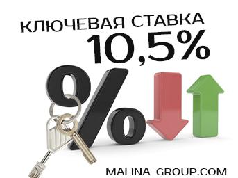 Ключевая ставка 10,5% с 10.06.2016 года