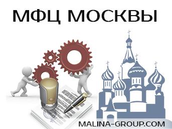 МФЦ Москвы