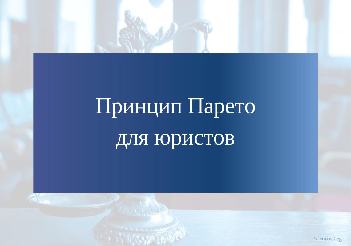 Принцип Парето для юристов