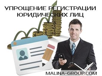 Инициатива регистрации юридических лиц через МФЦ