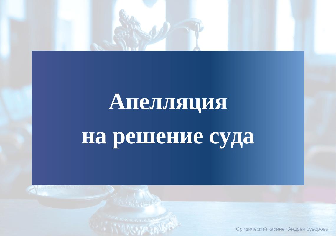 Апелляция на решение суда первой инстанции