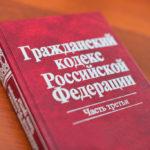 Гражданский кодекс РФ (часть третья)