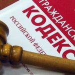 Гражданский кодекс РФ (часть вторая)