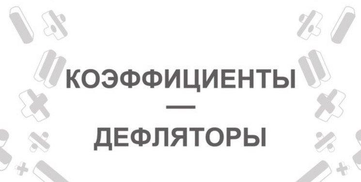Коэффициент дефлятор