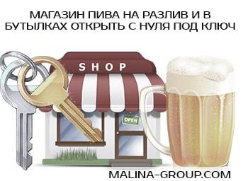 Магазин пива на разлив и в бутылках открыть с нуля под ключ