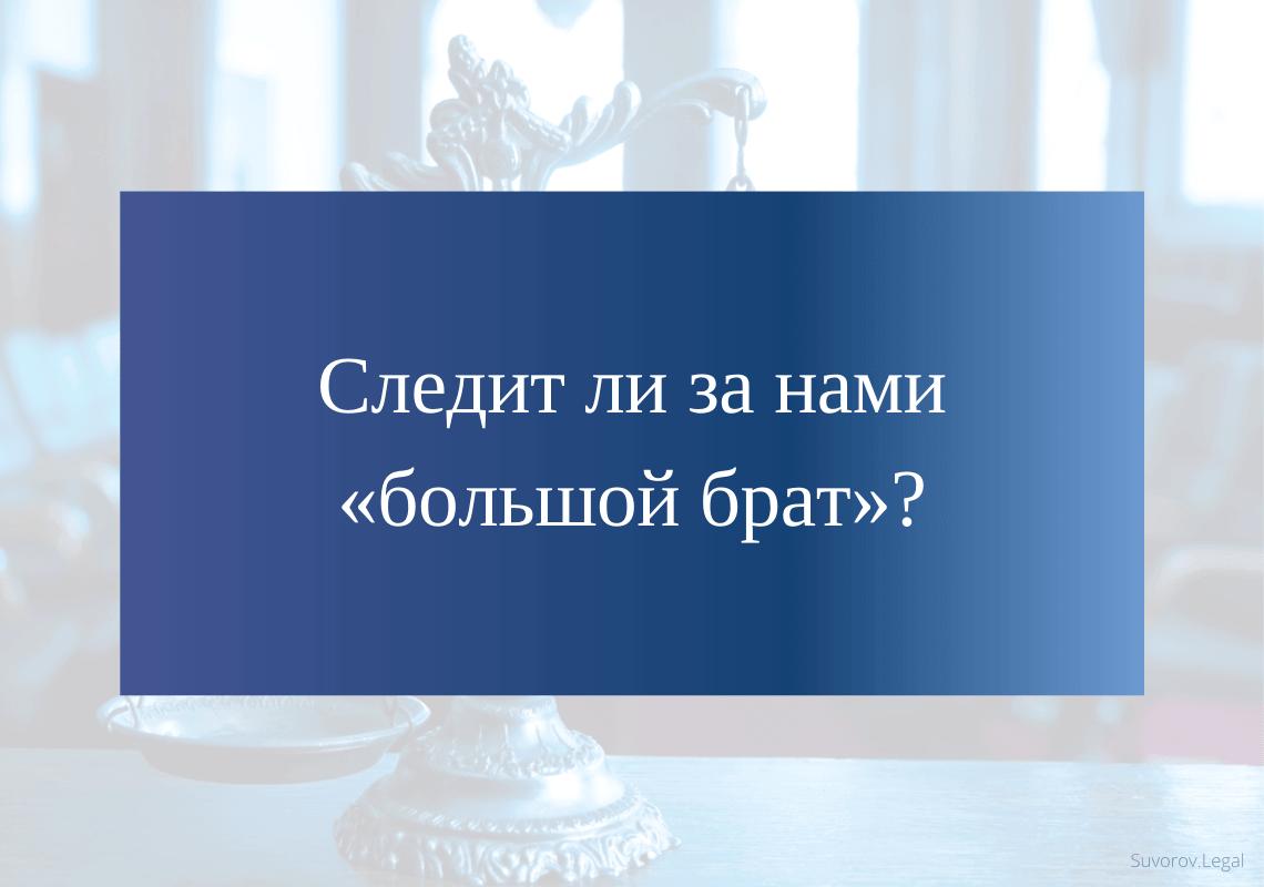 Чесалов А.Ю. Следит ли за нами «большой брат»?