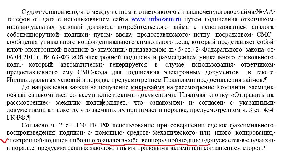 """В чем суть """"Мошенничества Турбозайм"""""""