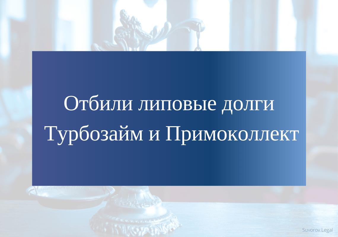 Взыскание липовых долгов от Турбозайм Примоколлект 2019