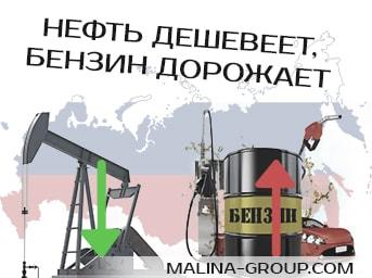 Нефть дешевеет бензин дорожает