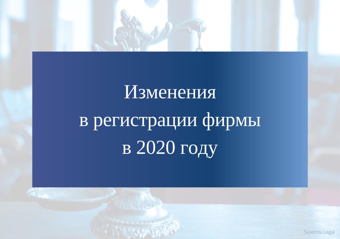Изменения в регистрации ООО в 2020 году