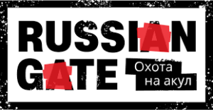 Сайт Russiangate и его история