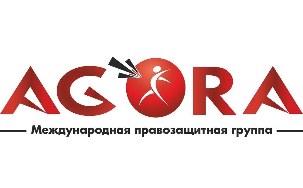 Агора — международная правозащитная группа