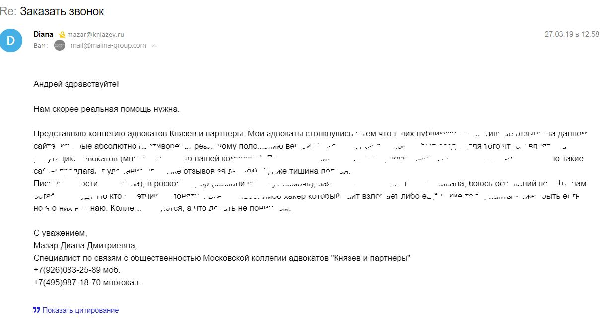 """Пример обращения коллег из Коллегии адвокатов """"Князев и партнеры"""""""