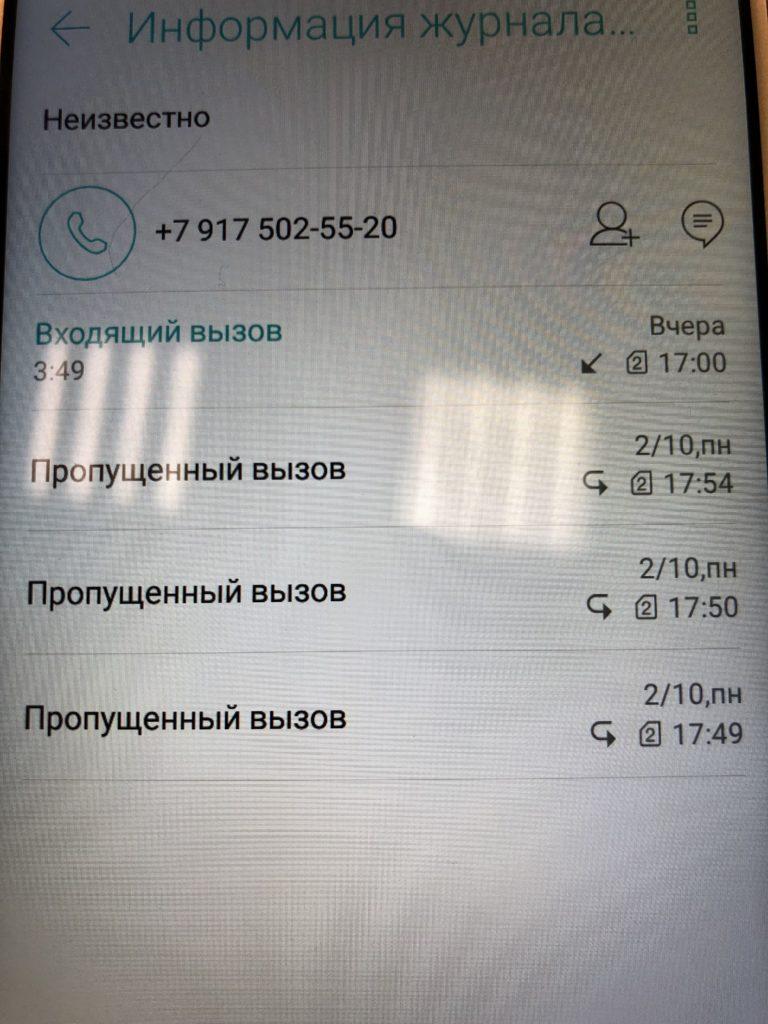 Также с данного номера поступали 3 звонка 10.02.2020 года в 17:54, 17:50 и 17:49, но тогда мы были заняты другими делами.