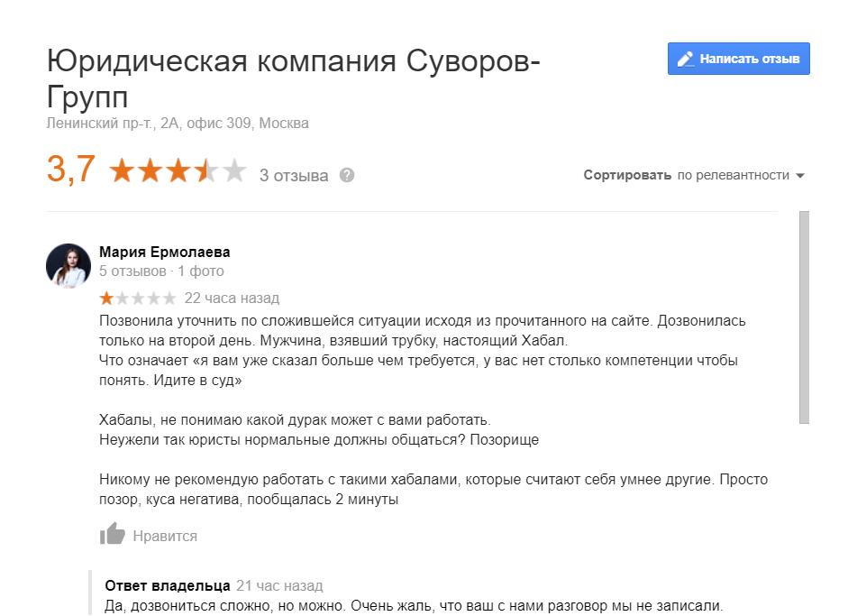 """Ответ на отзыв """"юриста"""" Марии Ермолаевой"""