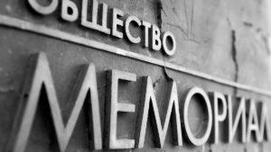 Мемориал - международное общество памяти о политических репрессиях в России