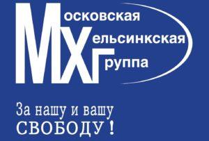 Московская Хельсинкская группа - старейшая правозащитная организация России