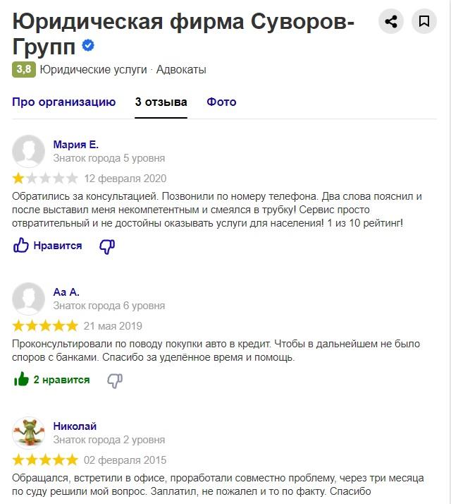13.02.2020 года мы увидели отзыв от этого человека и в Яндексе