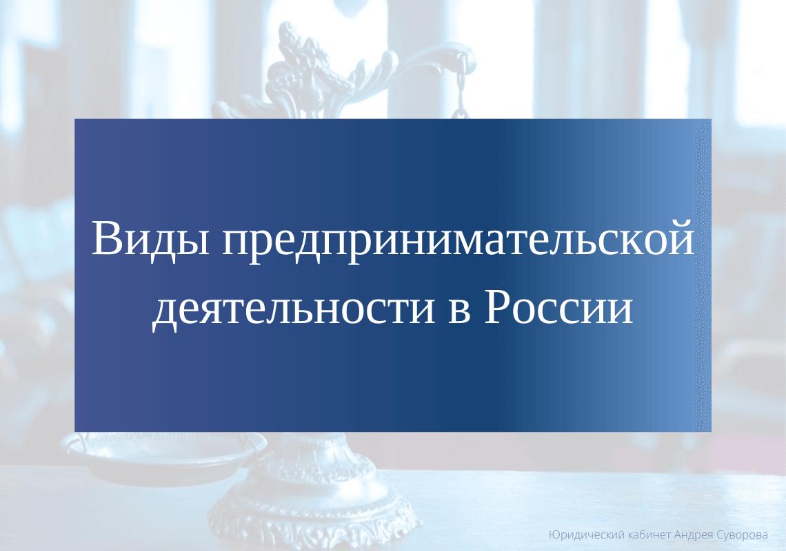 Виды предпринимательской деятельности в России