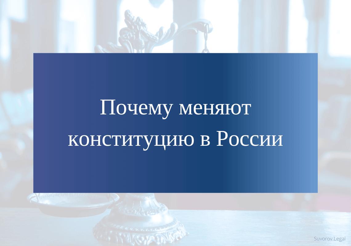 Почему меняют конституцию в России
