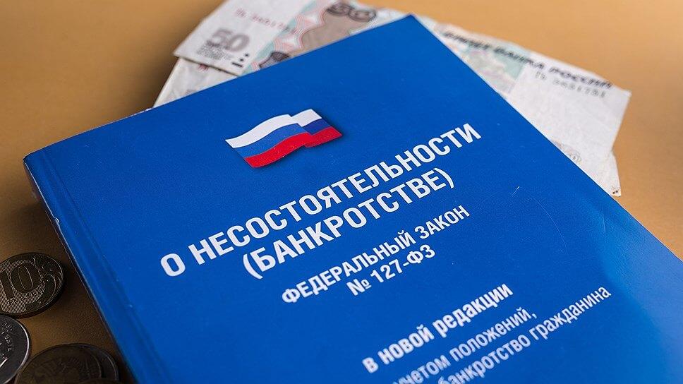 Принят закон о внесудебной процедуре банкротства граждан