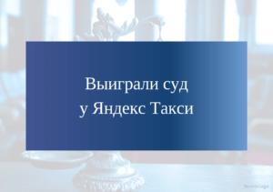 Выиграли суд у ООО «ЯНДЕКС.ТАКСИ»