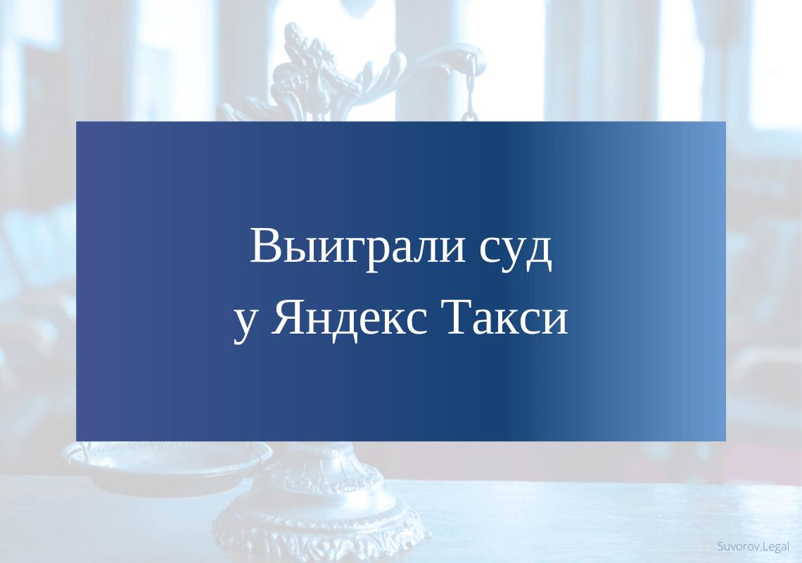 Выиграли суд у ООО «ЯНДЕКС.ТАКСИ» о возмещении вреда здоровью и компенсации морального вреда