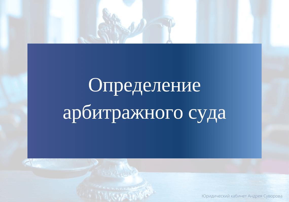 Определение арбитражного суда