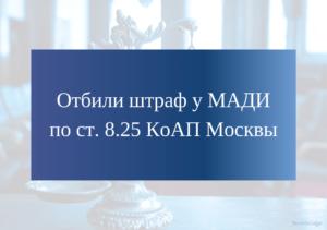 Выиграли суд у МАДИ по статье 8.25 КоАП Москвы