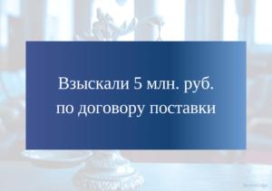 Взыскали 5 млн. руб. с Аптечной сети