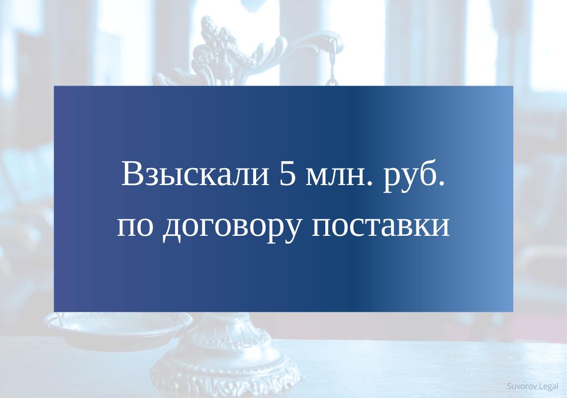 Взыскали 5 млн. руб. с Аптечной сети «A.v.e» по договору поставки