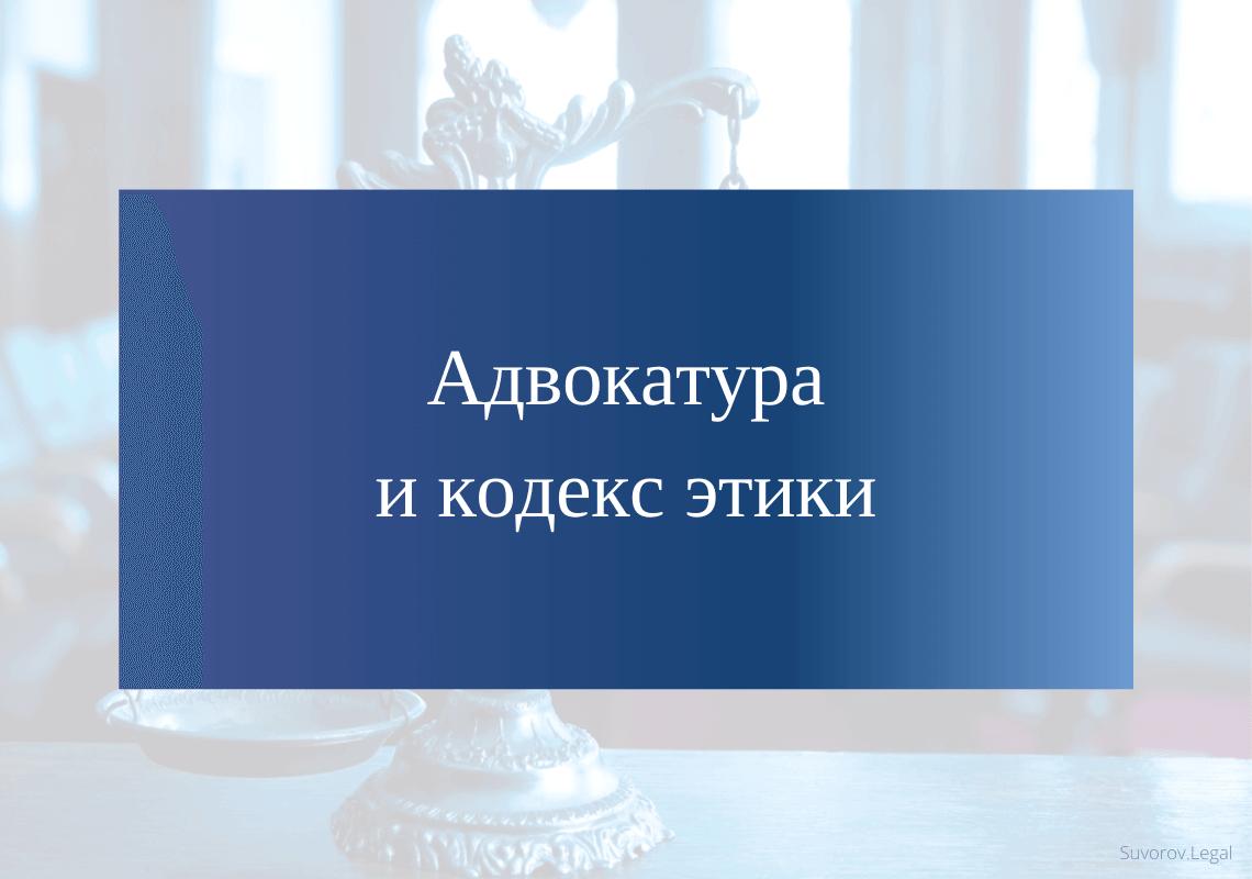 Адвокатура и кодекс этики