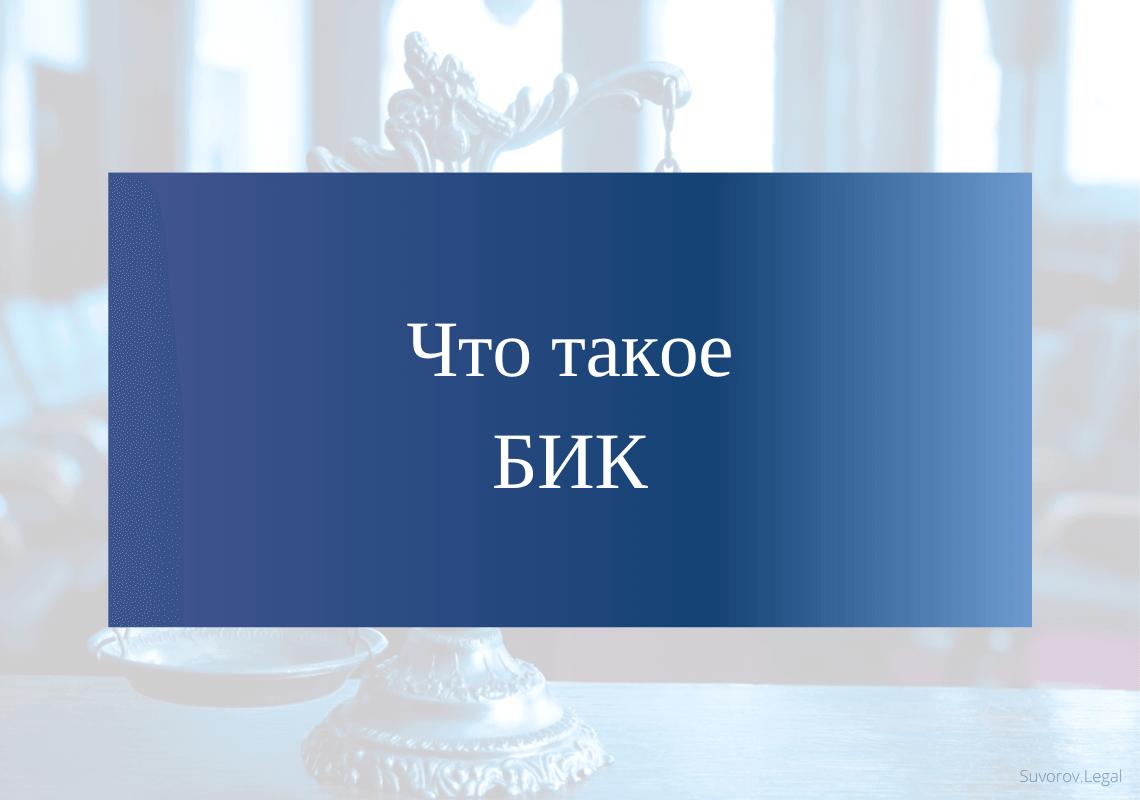 Банковский идентификационный код — БИК