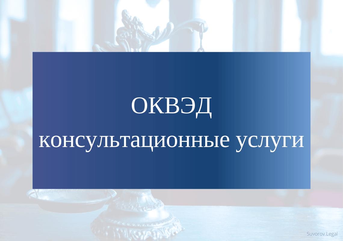 Коды ОКВЭД на консалтинговые и консультационные услуги