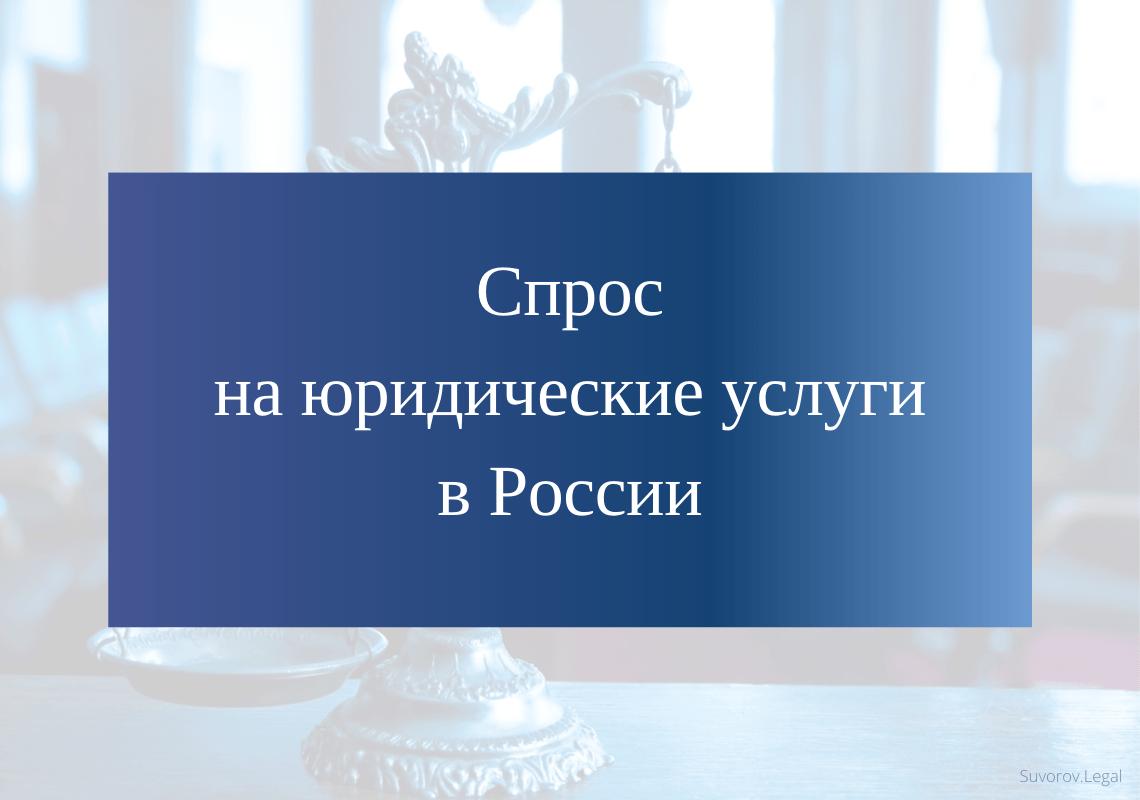 Спрос на юридические услуги в России