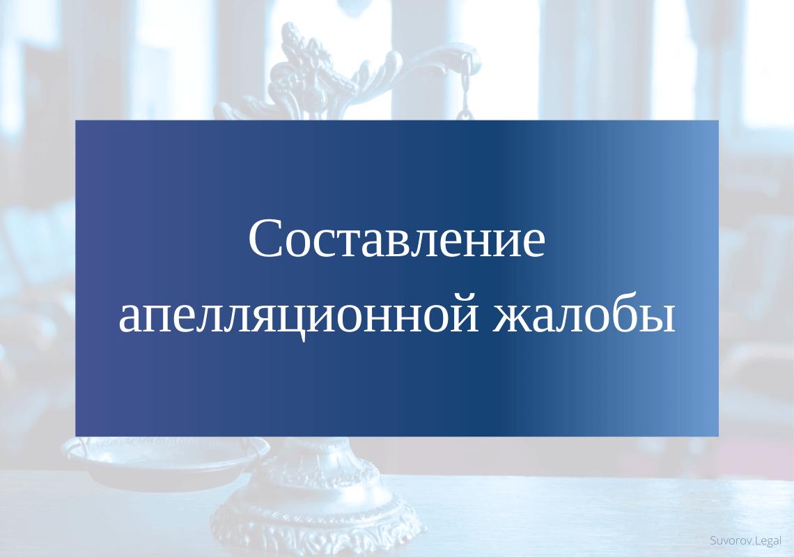 Подготовка апелляционной жалобы в арбитражный суд