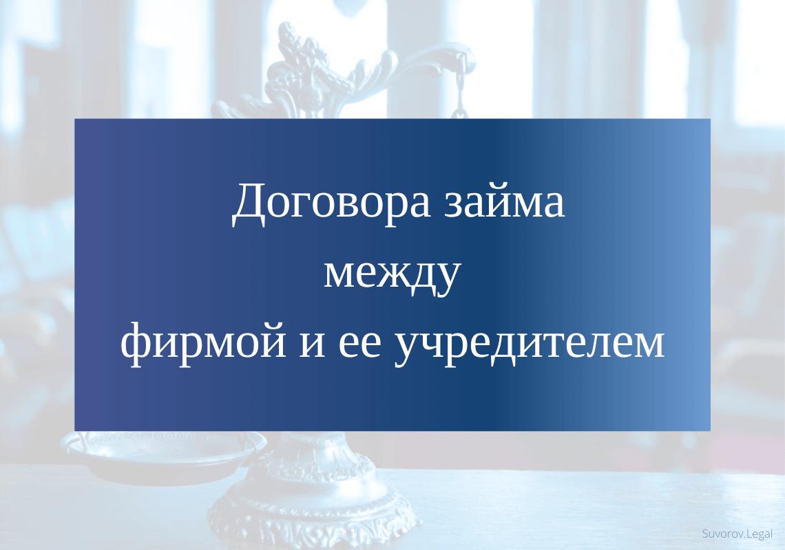 Договора займа между ооо и учредителем
