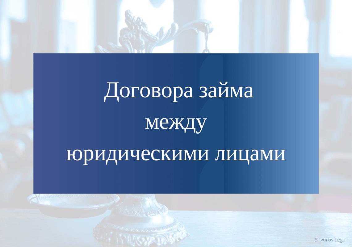 Договора займа между юридическими лицами денежных средств